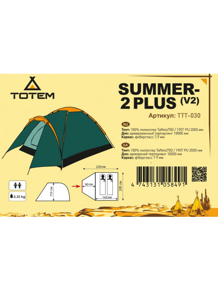 Намет Totem Summer 2 Plus V2 (2-місцева)